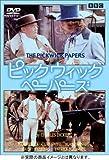 ピックウィック・ペーパーズ[DVD]