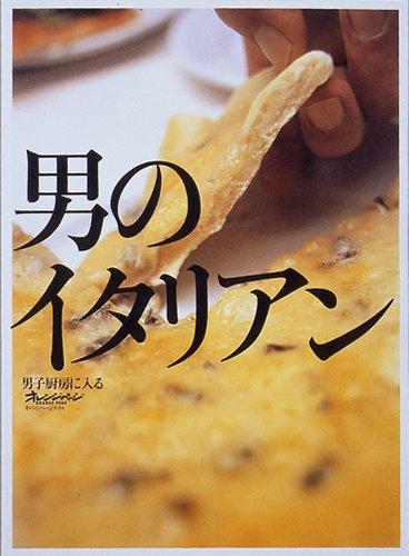 男のイタリアン (オレンジページブックス―男子厨房に入る)の詳細を見る