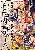 石原豪人 (らんぷの本 / 中村 圭子 のシリーズ情報を見る