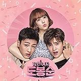 [CD]力の強い女ト・ボンスン OST