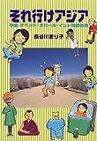 それ行けアジア―中国・チベット・ネパール・インド陸路の旅 (地球好奇心ガイドシリーズ)