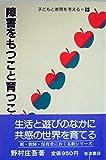 子どもと教育を考える〈13〉障害をもつこと育つこと (1984年)