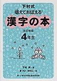 下村式 唱えておぼえる漢字の本 4年生