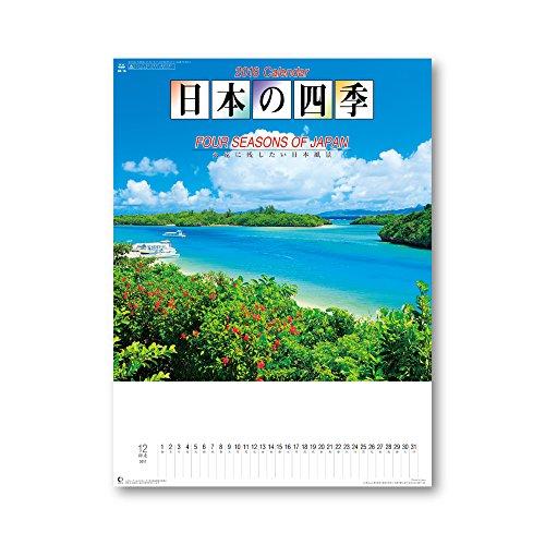 新日本カレンダー 2018年 日本の四季 カレンダー 壁かけ NK15
