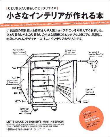 小さなインテリアが作れる本―ひとり&ふたり暮らしにピッタリサイズ (AC mook)の詳細を見る