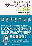 スッキリわかる サーブレット&JSP入門 (スッキリシリーズ)