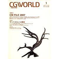CG WORLD (シージー ワールド) 2008年 01月号 [雑誌]