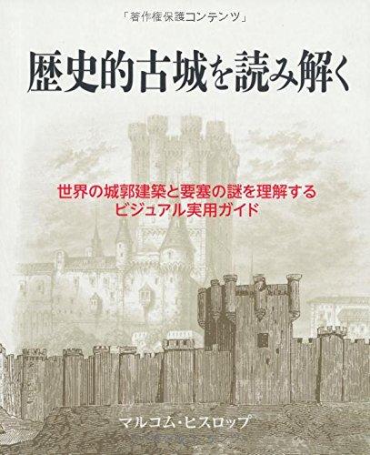 歴史的古城を読み解くの詳細を見る