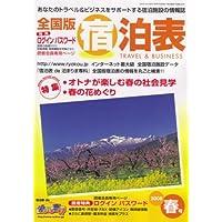 全国版 宿泊表 2008年 02月号 [雑誌]