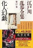 化人幻戯~江戸川乱歩全集第17巻~ (光文社文庫)