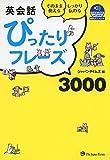 英会話ぴったりフレーズ3000【音声DL付】
