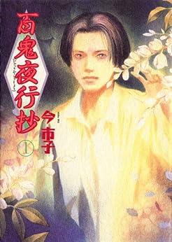 [今市子]の百鬼夜行抄(1) (Nemuki+コミックス)