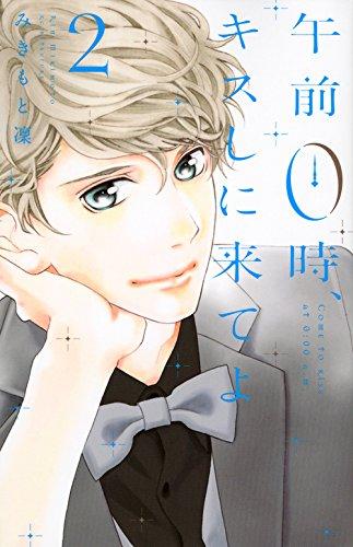 午前0時、キスしに来てよ(2) (講談社コミックス別冊フレンド)