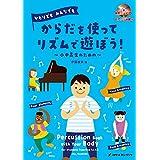 からだを使って リズムで遊ぼう!~小中高生のための(伊藤康英 編)(BK-8006)《ピアノ伴奏譜・CD付》《教則本》