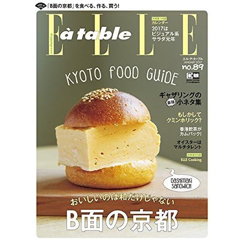 Elle a table (エル・ア・ターブル) 2017年 01月号