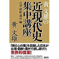 黄文雄の近現代史集中講座 台湾・朝鮮・満州編