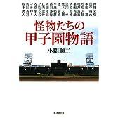 怪物たちの甲子園物語 (廣済堂文庫)