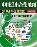 中国進出企業地図 (日系企業・業種別篇)
