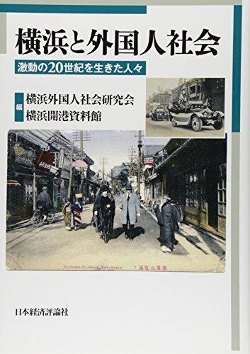 横浜と外国人社会―激動の20世紀を生きた人々
