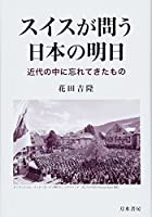 スイスが問う日本の明日