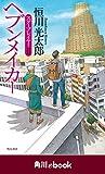 ヘブンメイカー スタープレイヤーII (角川ebook)