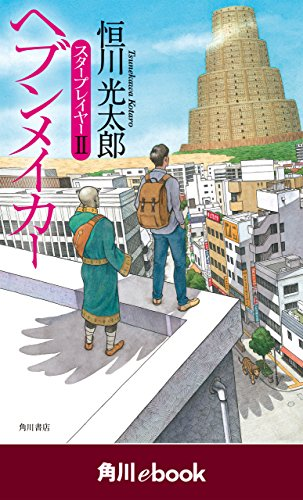 ヘブンメイカー スタープレイヤーII (角川ebook)の詳細を見る