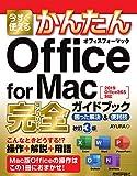 今すぐ使えるかんたん Office for Mac 完全ガイドブック 困った解決&便利技 改訂3版 (今すぐ使えるかんたんシリーズ)