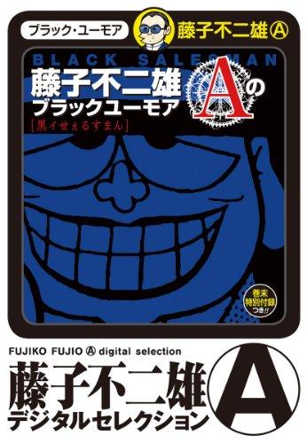 藤子不二雄Aのブラックユーモア(1) 藤子不二雄Aのブラックユーモア (藤子不二雄(A)デジタルセレクション)