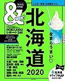 &TRAVEL 北海道 2020 【ハンディ版】