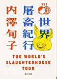 世界屠畜紀行 THE WORLD'S SLAUGHTERHOUSE TOUR (角川文庫) 画像