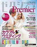 ゼクシィPremier (プレミア) No.2  WINTER&SPRING 2014