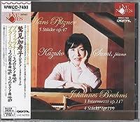 鷲見加寿子 プフィッツナー:5つのピアノ小品op.47