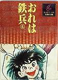 おれは鉄兵〈6〉 (1978年) (ちばてつや漫画文庫)