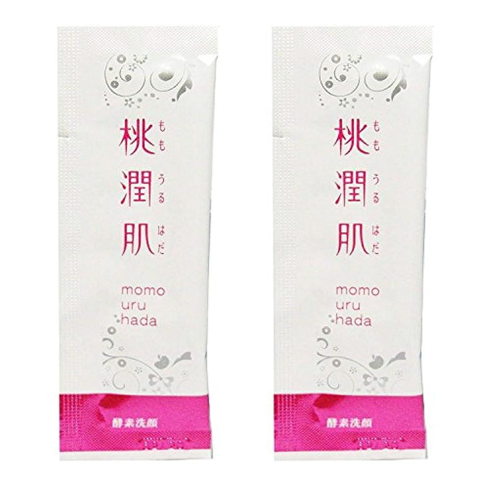 応じる推測余分なアスティ 桃潤肌 酵素洗顔パウダー お試し用 2回分 (1g×2包)