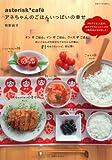 asterisk cafeアネちゃんのごはんいっぱいの幸せ (別冊すてきな奥さん)