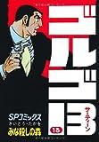 ゴルゴ13 (13) (SPコミックス)