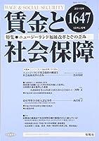 賃金と社会保障 2015年 12/10 号 [雑誌]