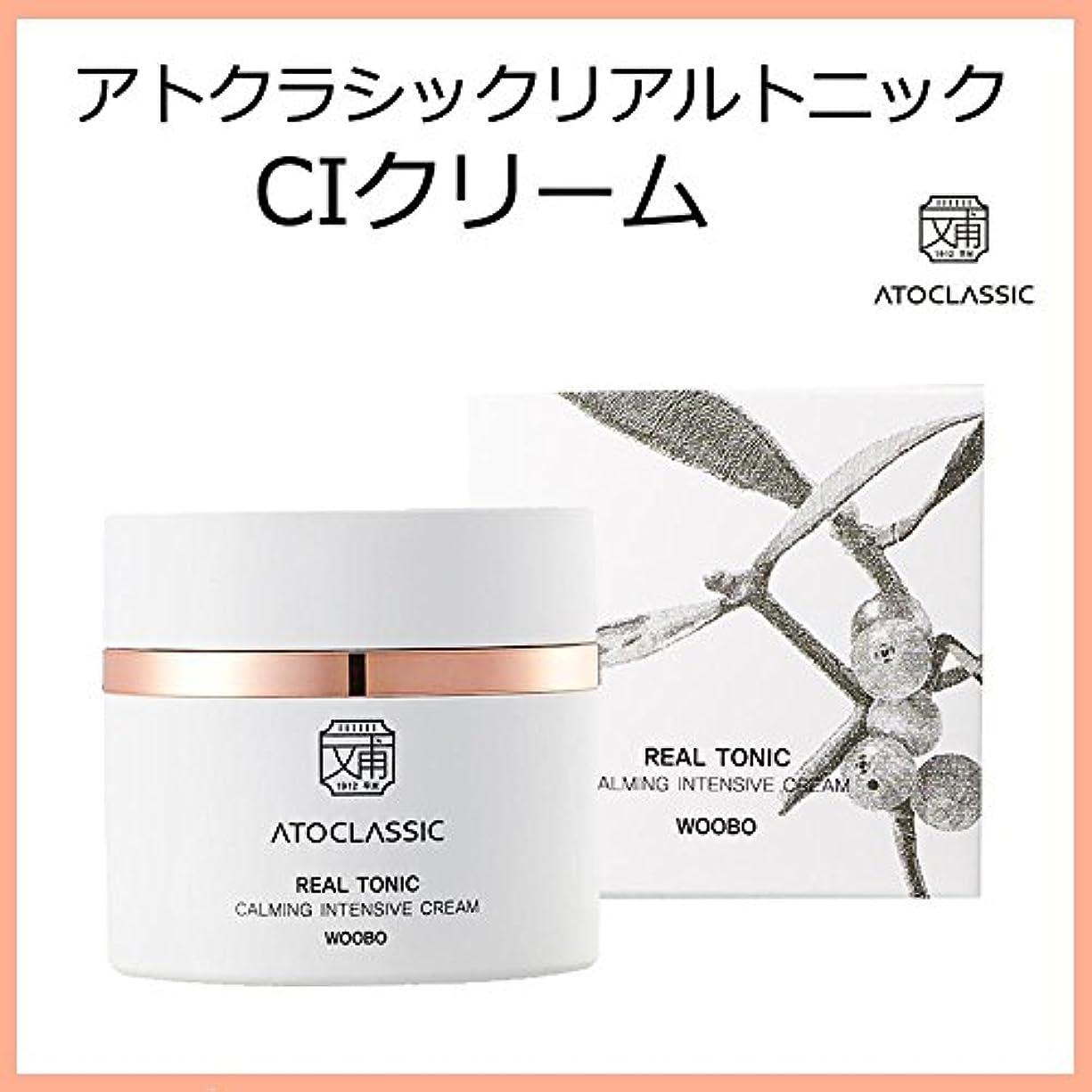 曲げる波胚芽韓国コスメ ATOCLASSIC アトクラシックリアルトニック CIクリーム(Calming Intensive Cream) 50ml