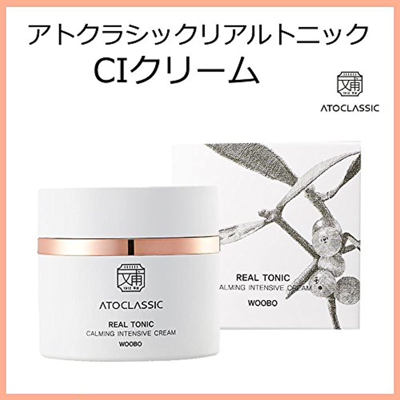 約伝説レンジ韓国コスメ ATOCLASSIC アトクラシックリアルトニック CIクリーム(Calming Intensive Cream) 50ml