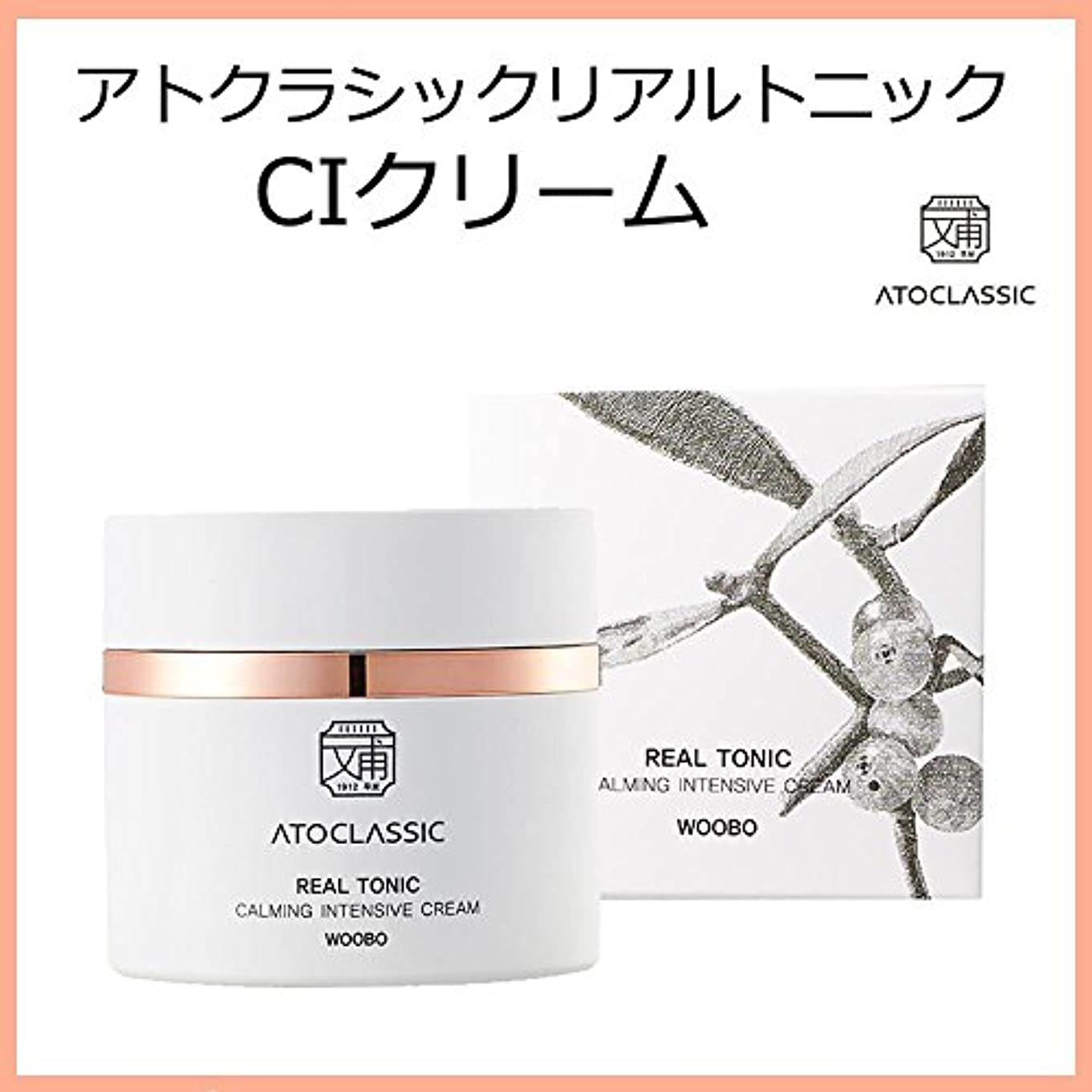 起きろ優雅な消去韓国コスメ ATOCLASSIC アトクラシックリアルトニック CIクリーム(Calming Intensive Cream) 50ml