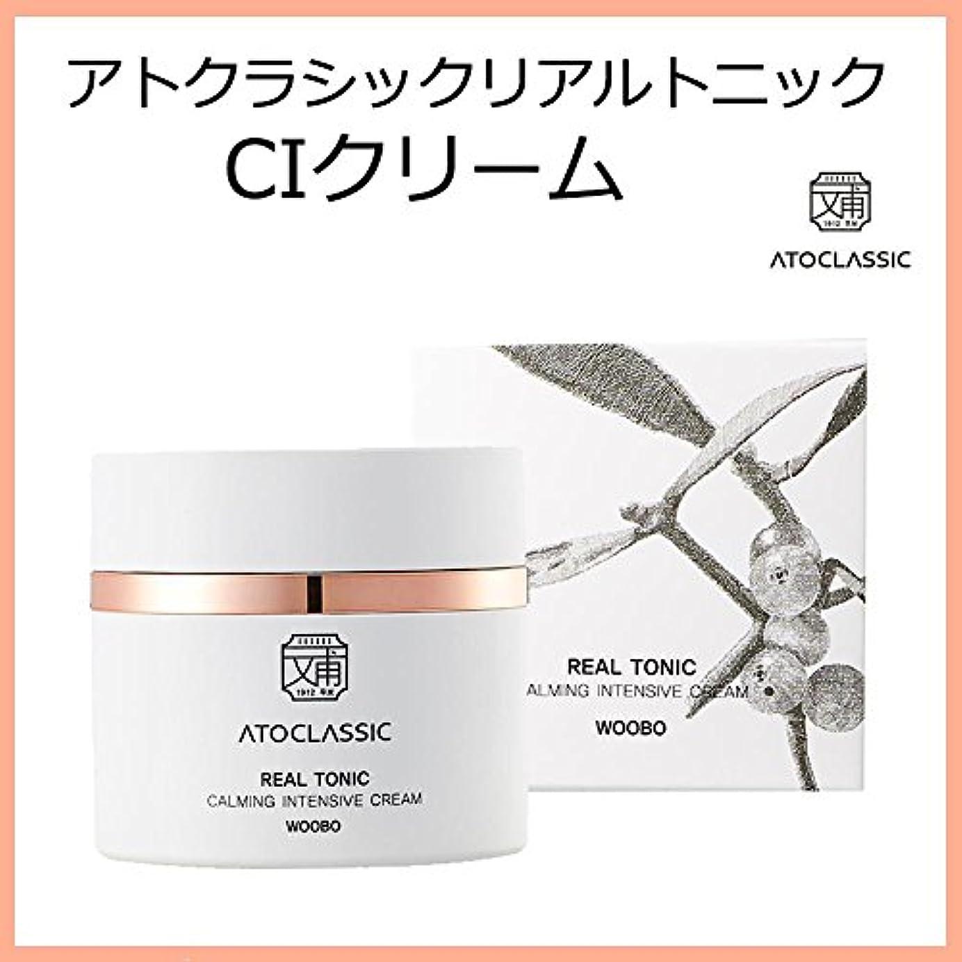 抹消コンパイル突撃韓国コスメ ATOCLASSIC アトクラシックリアルトニック CIクリーム(Calming Intensive Cream) 50ml