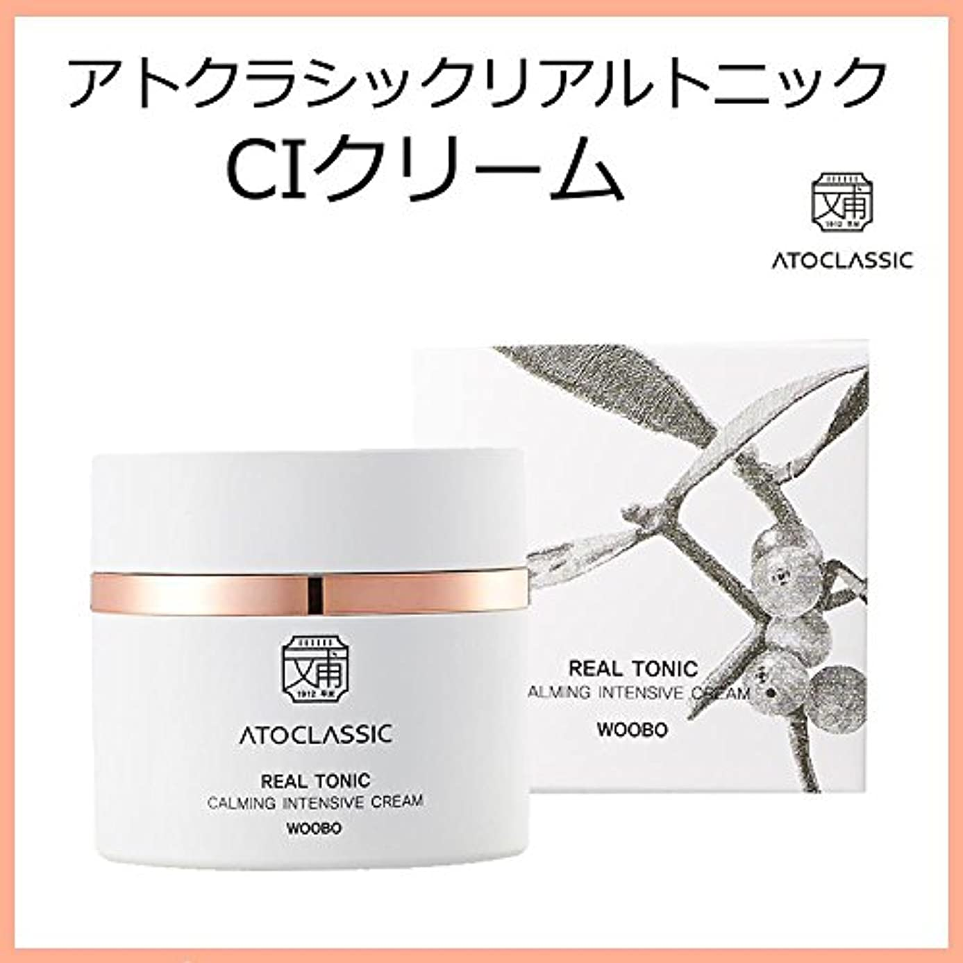 タフに変わる換気する韓国コスメ ATOCLASSIC アトクラシックリアルトニック CIクリーム(Calming Intensive Cream) 50ml