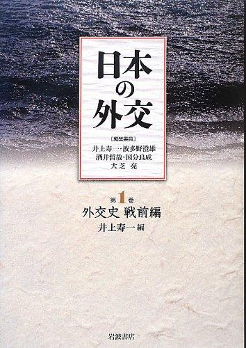 外交史 戦前編 (日本の外交 第1巻)の詳細を見る