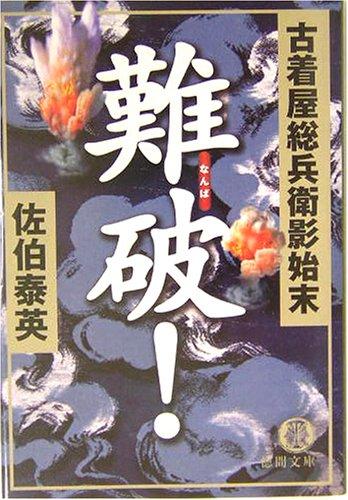 難破!―古着屋総兵衛影始末 (徳間文庫)
