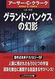 グランド・バンクスの幻影 (ハヤカワ文庫SF)