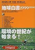 地球白書〈1999‐2000〉