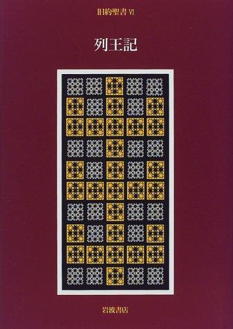 旧約聖書〈6〉列王記の詳細を見る