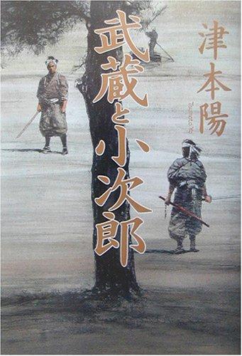 武蔵と小次郎の詳細を見る