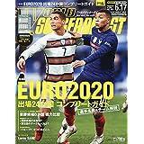 ワールドサッカーダイジェスト 2021年 6/17 号 [雑誌]