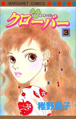 クローバー (3) (マーガレットコミックス (2828))の詳細を見る
